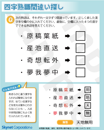 漢字パズル - パズル サンプル ...